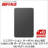 (単品限定購入商品)【送料無料】バッファロー ミニステーション ターボPC EX2対応 USB3.0用 ポータブルHDD 1TB ブラック HD-PLF1.0U3-BB