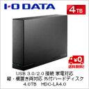 (単品限定購入商品)【送料無料】HDD IOデータ機器 USB 3.0/2.0接続【家電対応】外付ハードディスク 4.0TB HDC-LA4.0