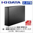 ポイント5倍 5/27(金) 20:00-6/1(水) 01:59まで 05P27May16【送料無料】HDD IOデータ機器 USB 3.0/2.0接続 家電対応 縦・横置き両対応 外付ハードディスク 2.0TB HDC-LA2.0