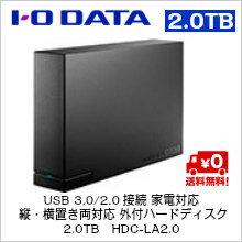 アイ・オー・データ機器USB3.0/2.0接続家電対応縦・横置き両対応外付ハードディスク2.0TB