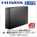 (単品限定購入商品)【送料無料】HDD IOデータ機器 USB 3.0/2.0接続 家電対応 縦・横置き両対応 外付ハードディスク 3.0TB HDC-LA3.0