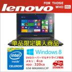 ★単品限定購入商品★【送料無料】ノートパソコン レノボ・ジャパン Lenovo G50 80G0001CJP