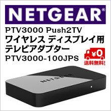 ネットギア PTV3000 Push2TV ワイヤレス ディスプレイ用テレビアダプター PTV3000-100JPS