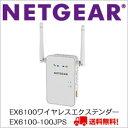 【送料無料】ネットギア EX6100ワイヤレス(無線LAN)エクステンダー EX6100-100JPS