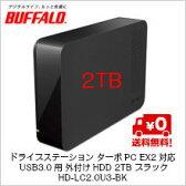 【送料無料】バッファロー ドライブステーション ターボPC EX2対応 USB3.0用 外付けHDD 2TB ブラック HD-LC2.0U3-BK