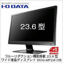 【送料無料】アイ・オー・データ機器 ブルーリダクション機能搭載 23.6型ワイド液晶ディスプレイ DIOS-MF241XB
