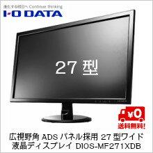 【送料無料】アイ・オー・データ機器広視野角ADSパネル採用27型ワイド液晶ディスプレイDIOS-MF271XDB
