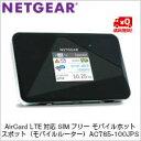 (単品限定購入商品)【送料無料】NETGEAR AirCard LTE対応 SIMフリー モバイルホ