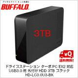 エントリーでポイント5倍 2/19(日)10:00〜2/22(水)9:59まで【送料無料】バッファロー ドライブステーション ターボPC EX2対応 USB3.0用 外付けHDD 3TB ブラック HD-LC3.0U3-BK