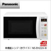 【送料無料】パナソニック 単機能レンジ (ホワイト)NE-EH228-W