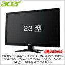 エントリーでポイント5倍 10/23(日)10:00-10/26(水)9:59まで【送料無料】Acer 23型ワイド液晶ディスプレイ (TN/非光沢/1920x1080/200cd/5ms/ミニD-Sub 15ピン・DVI-D ・24ピン・HDMI) G236HLBbidx