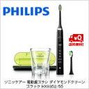 【送料無料】フィリップス ソニッケアー 電動歯ブラシ ダイヤモンドクリーン ブラック HX9352/55