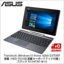 ★単品限定購入商品★【送料無料】ASUS Transbook (Windows10 Home 32bit/Z3735F搭載/HDD 500GB搭載キーボードドック付属) ブラック R104TAF-W10