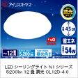 【送料無料】アイリスオーヤマ LEDシーリングライト N1シリーズ 5200lm 12畳 調光 CL12D-4.0