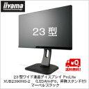 (単品限定購入商品)【送料無料】iiyama 23型ワイド液晶ディスプレイ ProLite XUB2390HS-2 (LED、AH-IPS、昇降スタンド付) マ...