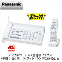 【送料無料】パナソニック デジタルコードレス普通紙ファクス(子機1台付き)(ホワイト)KX-PD304DL-W