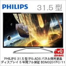 (単品限定購入商品)【送料無料】PHILIPS 31.5型IPS-ADSパネル採用液晶ディスプレイ 5年間フル保証 BDM3201FC/11