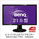 (単品限定購入商品)【送料無料】ベンキュー 21.5インチLCDワイドモニター AMVA+LEDパネル GW2265