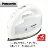 【送料無料】パナソニック コードレススチームアイロン (ホワイト) NI-WL503-W