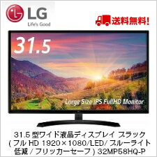 【送料無料】LG Electronics Japan31.5型ワイド液晶ディスプレイ ブラック(フルHD 1920×1080/LED/ブルーライト低減/フリッカーセーフ) 32MP58HQ-P
