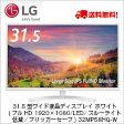 ポイント5倍 5/27(金) 20:00-6/1(水) 01:59まで 05P27May16【送料無料】LG Electronics Japan31.5型ワイド液晶ディスプレイ ホワイト(フルHD 1920×1080/LED/ブルーライト低減/フリッカーセーフ) 32MP58HQ-W