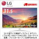 【送料無料】LG Electronics Japan31.5型ワイド液晶ディスプレイ ホワイト(フルHD 1920×1080/LED/ブルーライト低減/フリッカーセーフ) 32MP58HQ-W