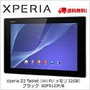 ポイント5倍 5/27(金) 20:00-6/1(水) 01:59まで 05P27May16(単品限定購入商品)【送料無料】SONY Xperia Z2 Tablet (Wi-Fi/メモリ32GB)