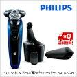 【送料無料】フィリップス ウェット&ドライ電気シェーバー S9182/26