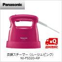 【送料無料】パナソニック 衣類スチーマー (ルージュピンク)NI-FS320-RP