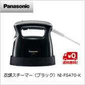【送料無料】パナソニック 衣類スチーマー (ブラック)NI-FS470-K