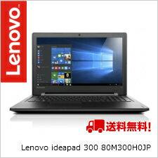 (単品限定購入商品)【送料無料】Lenovo ideapad 300 ノートパソコン 80M300H0JP
