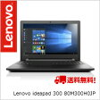 エントリーでポイント5倍 10/23(日)10:00-10/26(水)9:59まで(単品限定購入商品)【送料無料】Lenovo ideapad 300 ノートパソコン 80M300H0JP