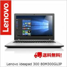 (単品限定購入商品)【送料無料】Lenovo ideapad 300 ノートパソコン 80M300GUJP