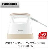 【送料無料】パナソニック 衣類スチーマー (ピンクゴールド調)NI-FS470-PN