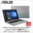 ポイント5倍12/3(土)19:00-12/8(木)1:59まで(05P03Dec16)(単品限定購入商品)【送料無料】ASUS K540LA (Windows10 Home 64bit/Core i