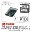 ポイント5倍12/3(土)19:00-12/8(木)1:59まで(05P03Dec16)【送料無料】CFD販売 SSD 240GB 2.5inch リード560MB/s ライト510MB/s TLC(H..