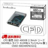 エントリーでポイント5倍 2/19(日)10:00〜2/22(水)9:59まで【送料無料】CFD販売 SSD 480GB 2.5inch リード560MB/s ライト510MB/s TLC(Hynix製) CSSD-S6O480NCG1Q