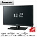【送料無料】パナソニック VIERA 19V型地上・BS・110度CSデジタルハイビジョン液晶テレビ TH-19D300