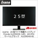 (単品限定購入商品)【送料無料】iiyama 25型ワイド液晶ディスプレイ ProLite XU2590HS (LED、AH-IPS) マーベルブラック XU2...