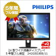 (単品限定購入商品)【送料無料】PHILIPS 24型ワイド液晶ディスプレイ 5年間フル保証 242G5DJEB/11