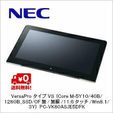 (単品限定購入商品)【送料無料】NEC VersaPro タイプVS (Core M-5Y10/4GB/128GB_SSD/OF無/無線/11.6タッチ/Win8.1Pro/3Y)PC-VK80ASJE5DFK