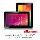 (単品限定購入商品)【送料無料】geanee Android5.1 10.1インチ タブレットPC ADP-1002