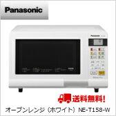 【送料無料】パナソニック オーブンレンジ (ホワイト)NE-T158-W