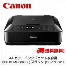 (単品限定購入商品)【送料無料】キャノン A4カラーインクジェット複合機 PIXUS MG6930 (ブラック) 0627C021