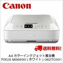 (単品限定購入商品)【送料無料】キャノン A4カラーインクジェット複合機 PIXUS MG6930 (ホワイト)0627C001
