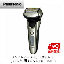 【送料無料】パナソニック メンズシェーバー ラムダッシュ (シルバー調) 5枚刃 ES-LV9B-S