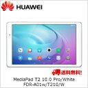 【送料無料】ファーウェイジャパン タブレット MediaPad T2 10.0 Pro/White FDR-A01w/T210/W ホワイト