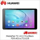 【送料無料】ファーウェイジャパン タブレット MediaPad T2 10.0 Pro/Black FDR-A01w/T210/B ブラック