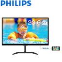 【送料無料】PHILIPS 23.6型PLSパネル採用 FHD液晶ディスプレイ 5年間フル保証 24...