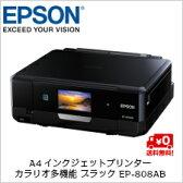 【送料無料】エプソン A4インクジェットプリンター/カラリオ多機能/作品印刷機能(カラー)/Wi-Fi Direct/スマホ対応(Epson iPrint)/4.3型ワイドタッチパネル&フリック操作/ブラック EP-808AB